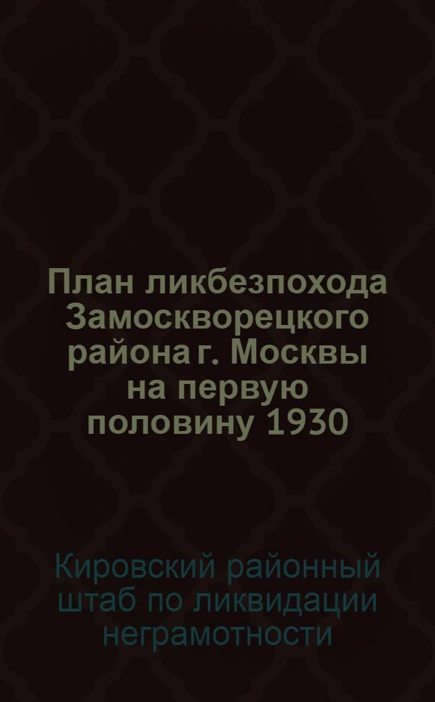 План ликбезпохода Замоскворецкого района г. Москвы на первую половину 1930/31 г.