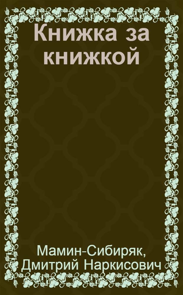 Книжка за книжкой : № 13-. № 13 : Сказка про Комара Комаровича-Длинный Нос и про Мохнатого Мишку-Короткий Хвост