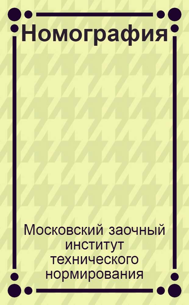 Номография
