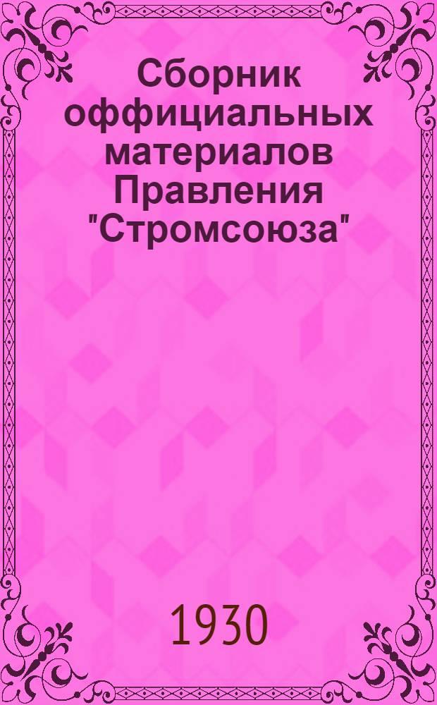 """Сборник оффициальных материалов Правления """"Стромсоюза"""" : Апрель-Май 1930 г.-. Июль 1930"""