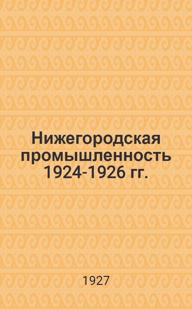 Нижегородская промышленность 1924-1926 гг. : Отчет
