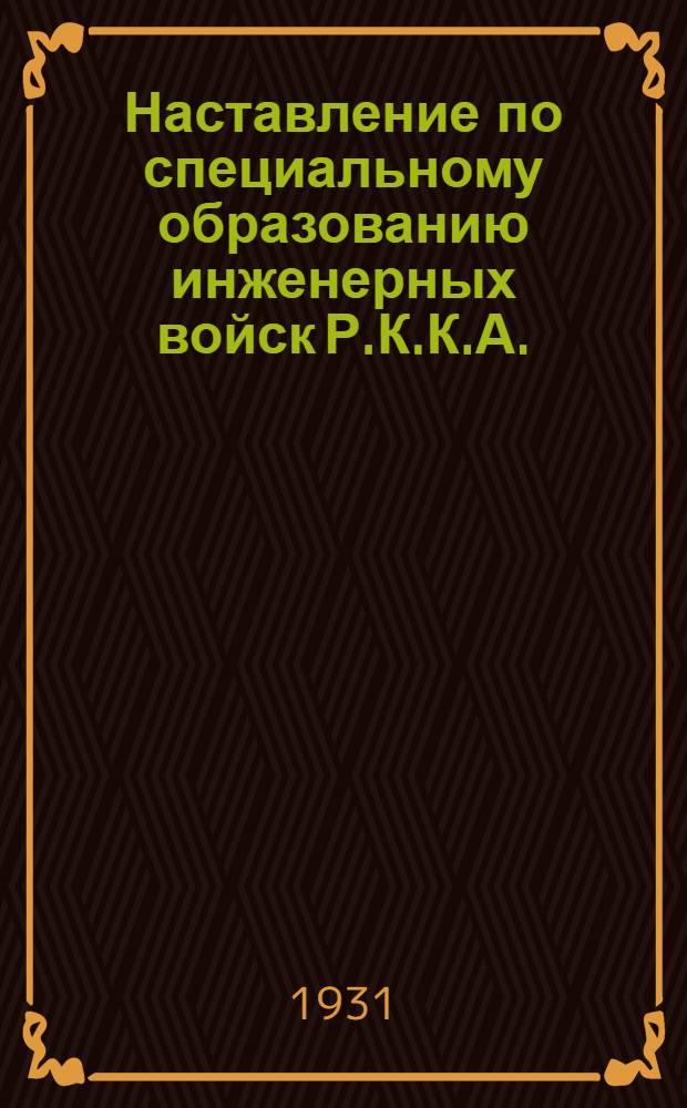 Наставление по специальному образованию инженерных войск Р.К.К.А.