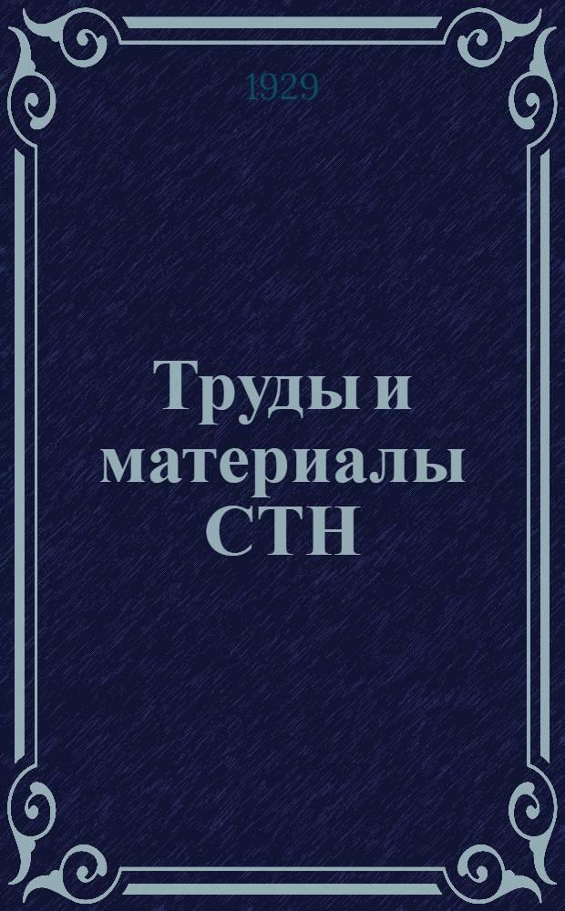 Труды и материалы СТН : Вып. 1-4. 1