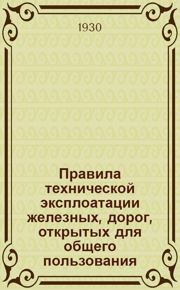 Правила технической эксплоатации железных, дорог, открытых для общего пользования : Дополнение. Дополнение 3. Приложения 18-22 ...