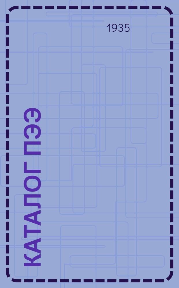 Каталог ПЭЭ : Преобразователи электрической энергии № 1-. № 1а : Транформаторы трехфазного тока