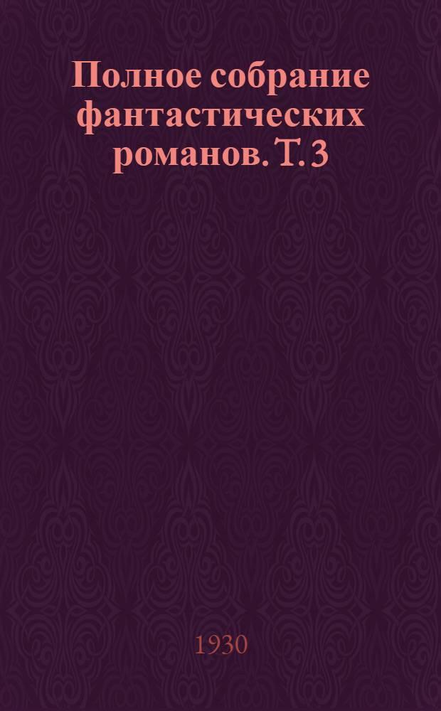 Полное собрание фантастических романов. T. 3 : Остров доктора Моро ; Машина времени