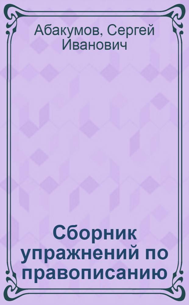 Сборник упражнений по правописанию : Для неполной средней и средней школы : Утв. Наркомпросом РСФСР