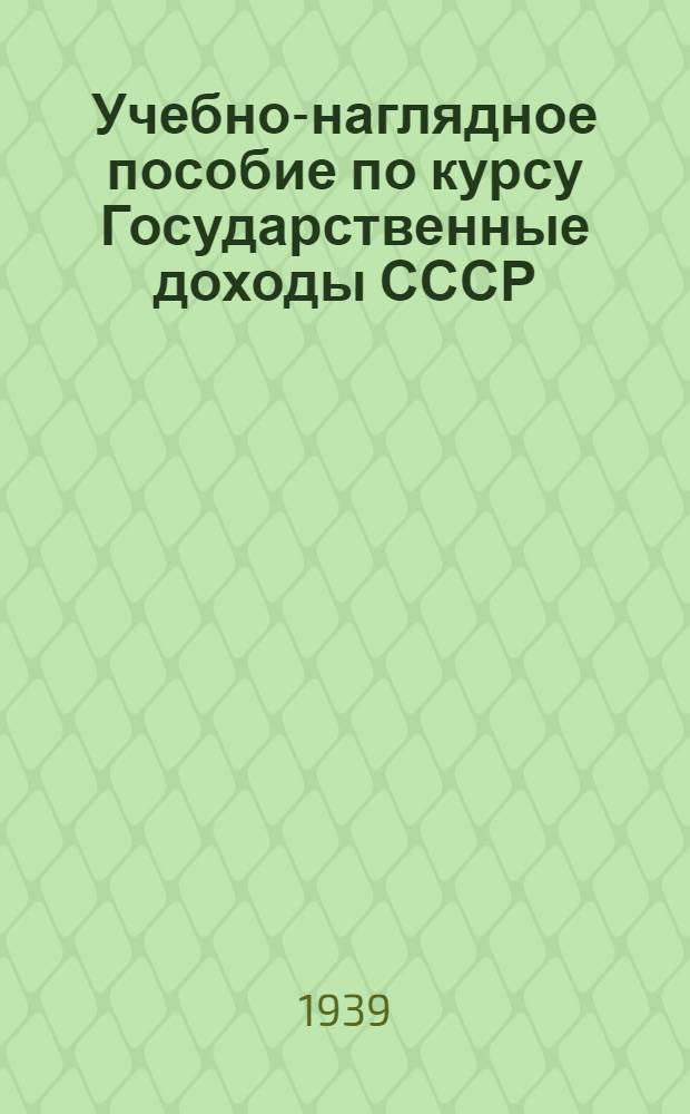 Учебно-наглядное пособие по курсу Государственные доходы СССР