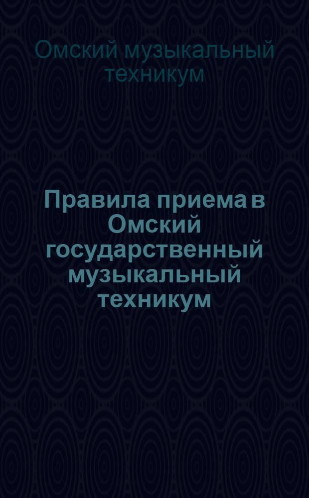 Правила приема в Омский государственный музыкальный техникум