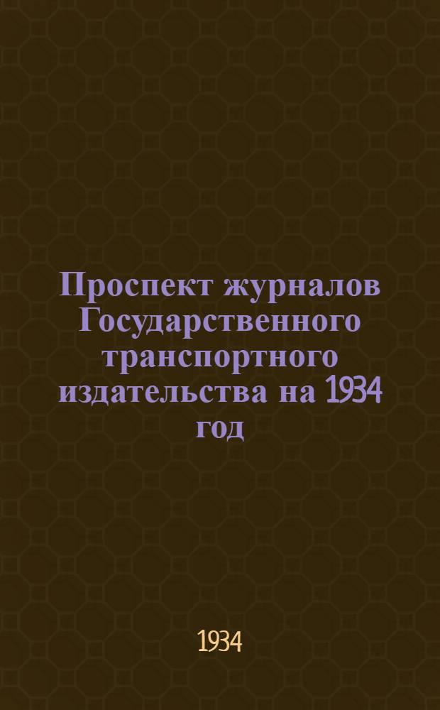 Проспект журналов Государственного транспортного издательства на 1934 год