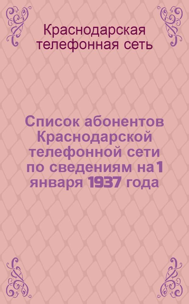 Список абонентов Краснодарской телефонной сети по сведениям на 1 января 1937 года