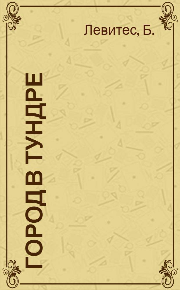 Город в тундре : Хибинорск : Очерк