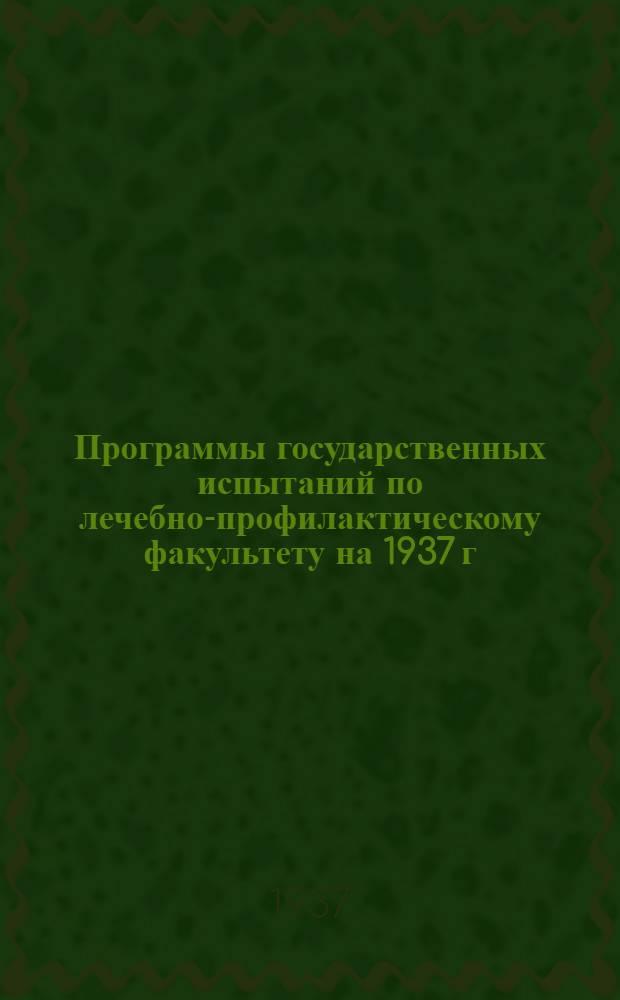 Программы государственных испытаний по лечебно-профилактическому факультету на 1937 г.