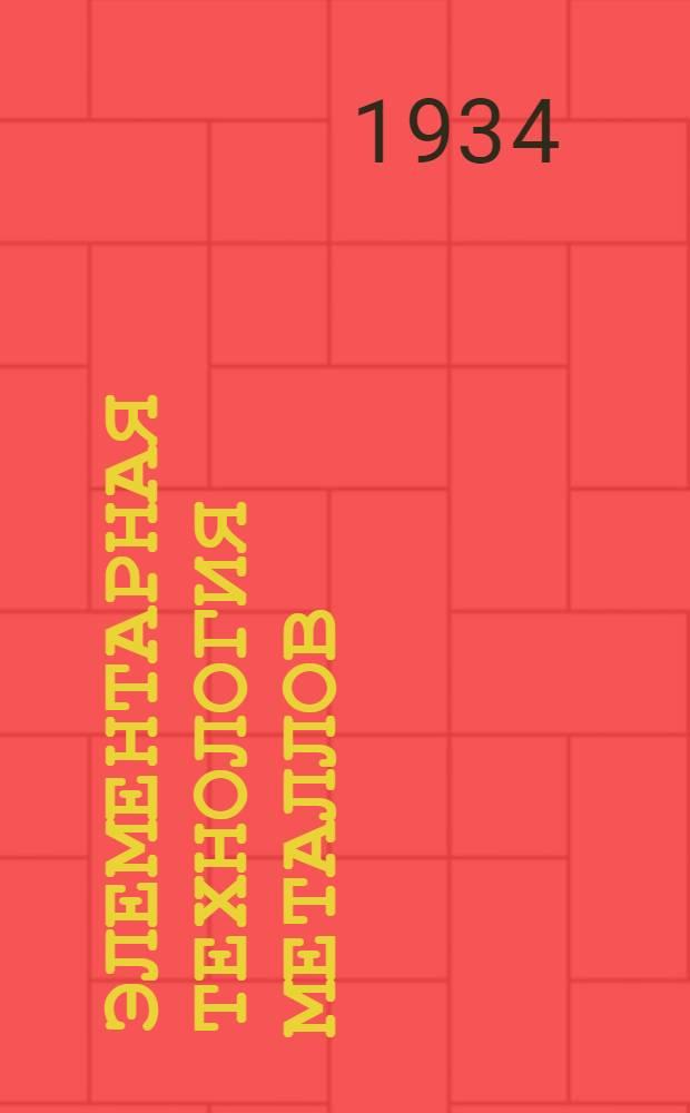 Элементарная технология металлов : Вып. 1-. Вып. 4 : Обработка металлов резанием