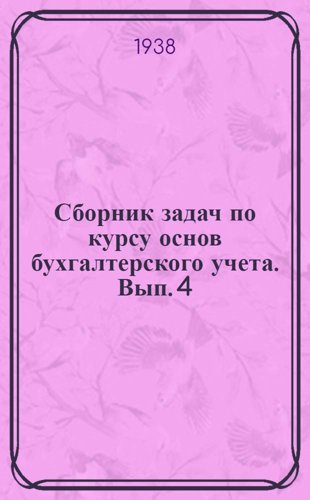 Сборник задач по курсу основ бухгалтерского учета. Вып. 4