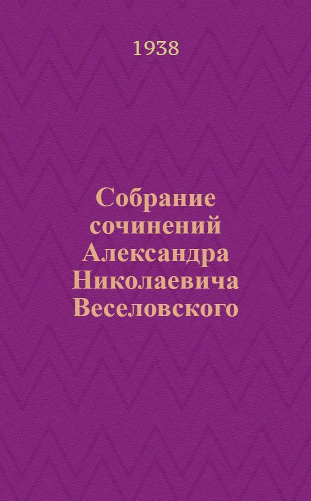 Собрание сочинений Александра Николаевича Веселовского