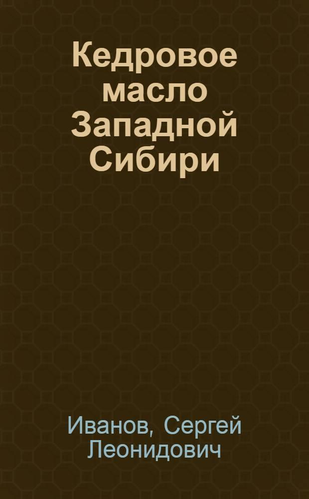 Кедровое масло Западной Сибири