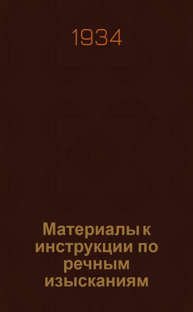 Материалы к инструкции по речным изысканиям : Ч. - 2. Ч. 2 : Инженерно-геологические работы