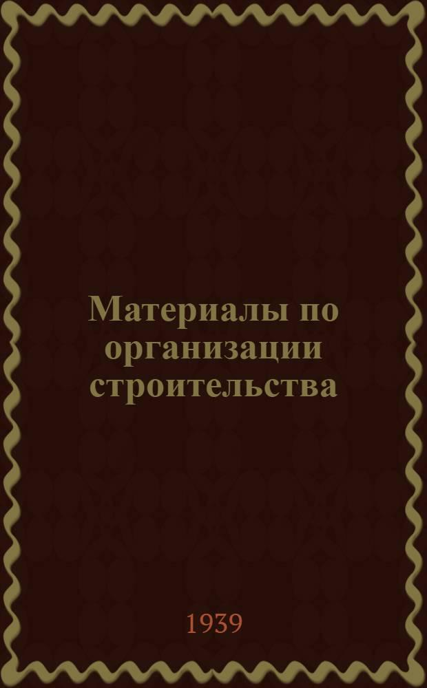Материалы по организации строительства : Вып. 1-