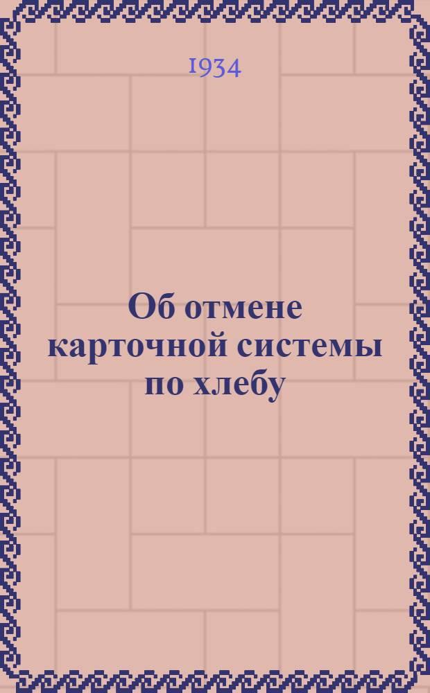 Об отмене карточной системы по хлебу : Доклад на пленуме ЦК ВКП(б) 25-XI-1934 г