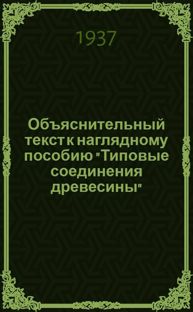 """Объяснительный текст к наглядному пособию """"Типовые соединения древесины"""" : 40 моделей и 245 чертежей"""