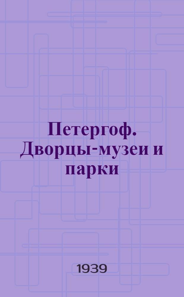 Петергоф. Дворцы-музеи и парки : Путеводитель