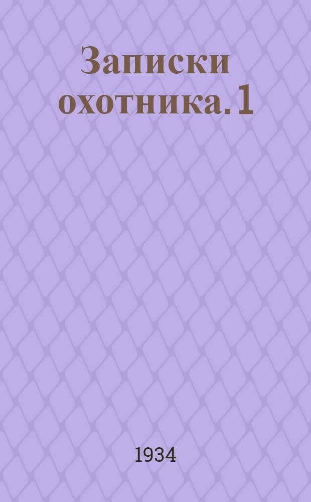 Записки охотника. 1