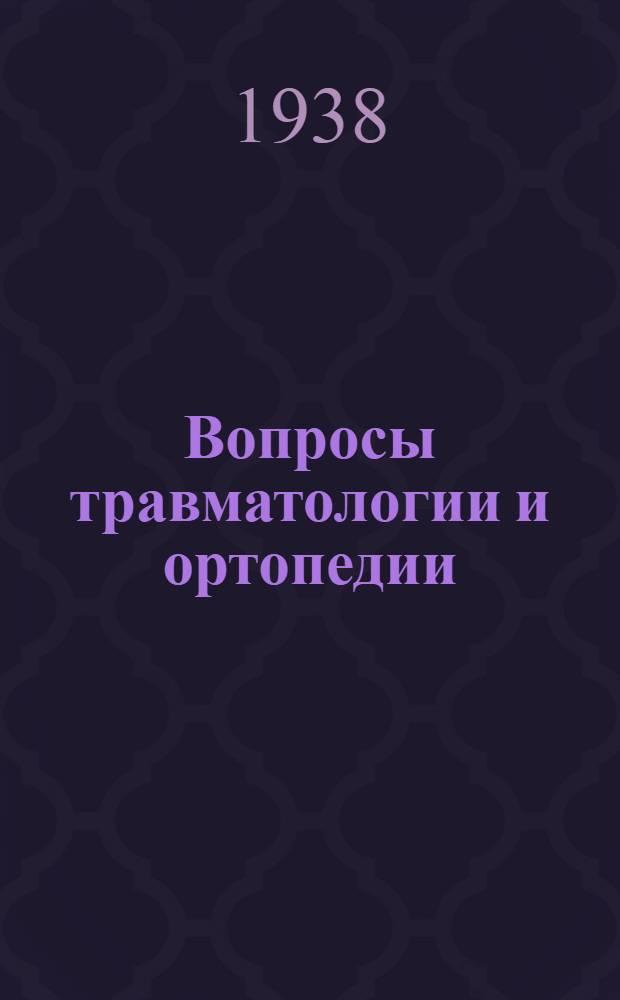 Вопросы травматологии и ортопедии : [Сб. статей]. Вып. 1-. Вып. 1-2