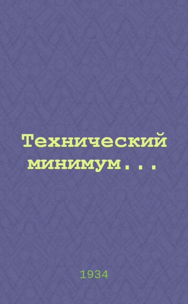 Технический минимум ... (нормы и программа) : Вып. 1-. Вып. 15 : Для нефтепромыслового электромонтера по бурению