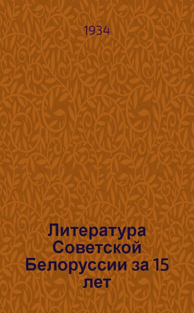 Литература Советской Белоруссии за 15 лет : (Отчетный доклад Оргком. ССПП на 1 Всебелорусском съезде писателей)