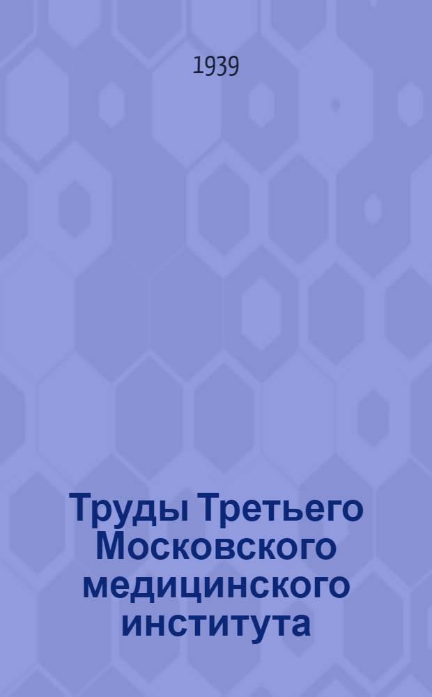 Труды Третьего Московского медицинского института : Вып. 1-. Вып. 1 : Анатомо-хирургический сборник