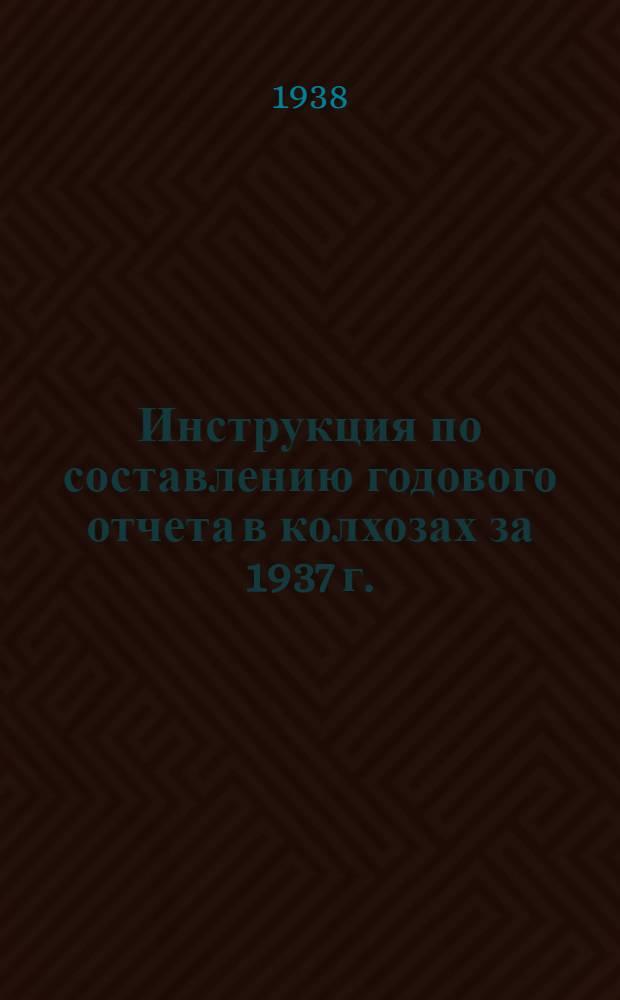 Инструкция по составлению годового отчета в колхозах за 1937 г.