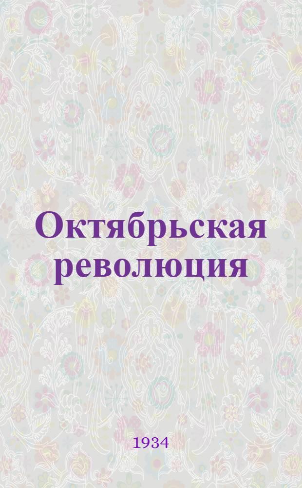 Октябрьская революция : Каталог книг
