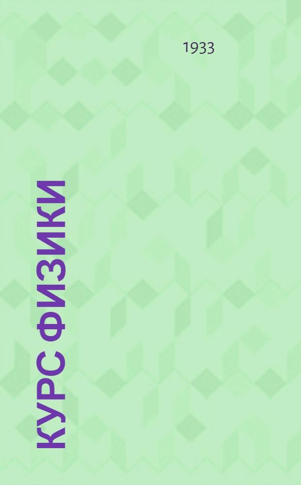 Курс физики : Учебник для средн. школы Утв. Коллегией НКП РСФСР.Ч. 1-. Ч. 1 : Механика и акустика