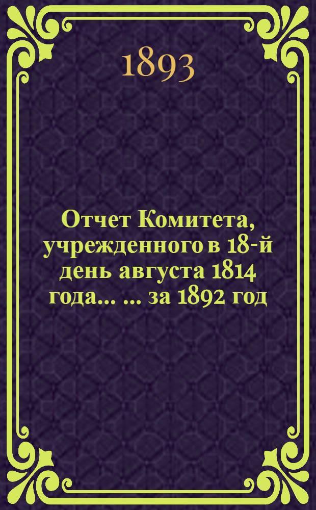 Отчет Комитета, учрежденного в 18-й день августа 1814 года ... ... за 1892 год