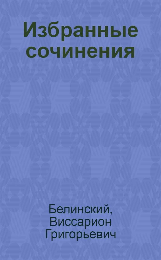 Избранные сочинения : В 3 томах