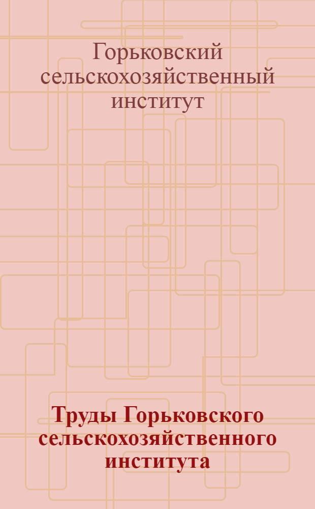 Труды Горьковского сельскохозяйственного института : Вып. 1-