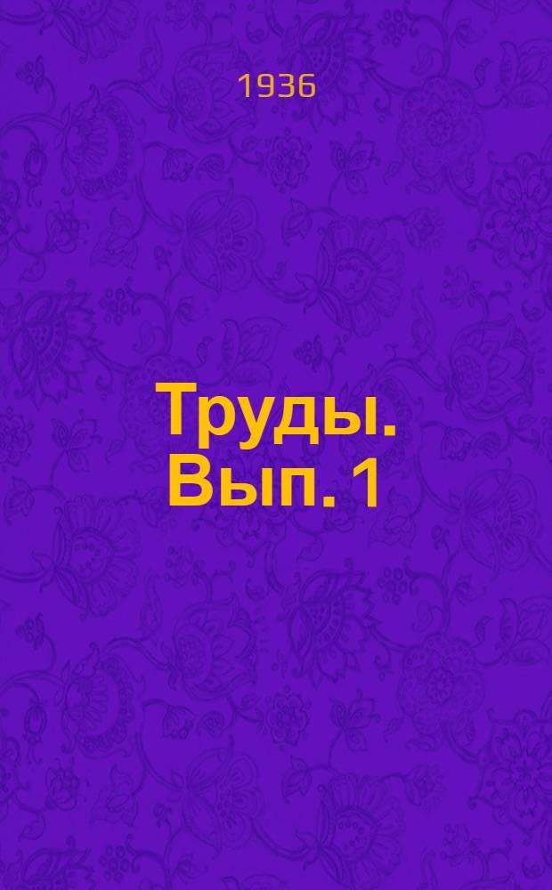 Труды. Вып. 1