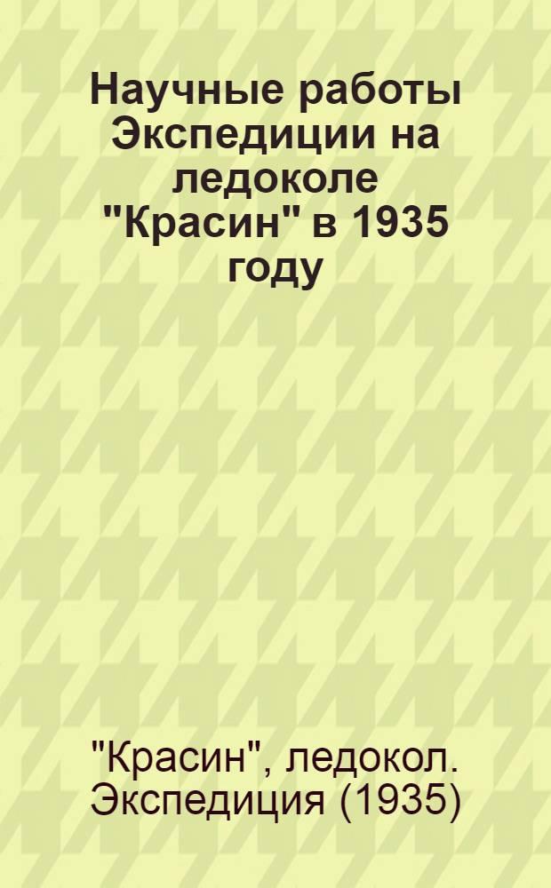 """Научные работы Экспедиции на ледоколе """"Красин"""" в 1935 году : сборник статей сотрудников экспедиции"""