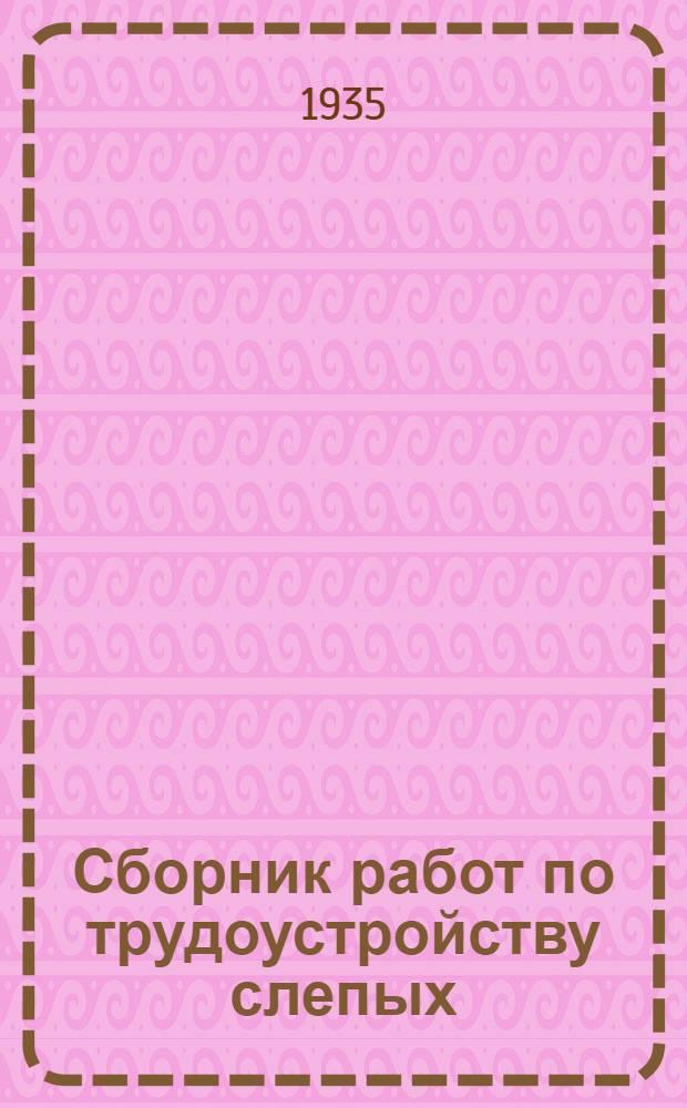 Сборник работ по трудоустройству слепых