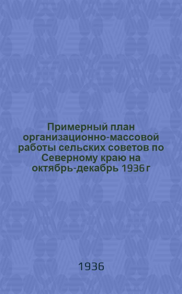 Примерный план организационно-массовой работы сельских советов по Северному краю на октябрь-декабрь 1936 г.