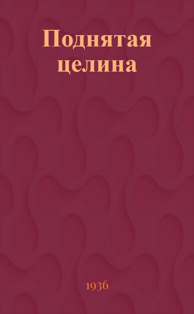 Поднятая целина : Роман. Кн. 1-