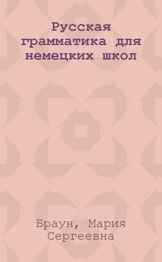 Русская грамматика для немецких школ : Ч. 1-. Ч. 2 : Синтаксис