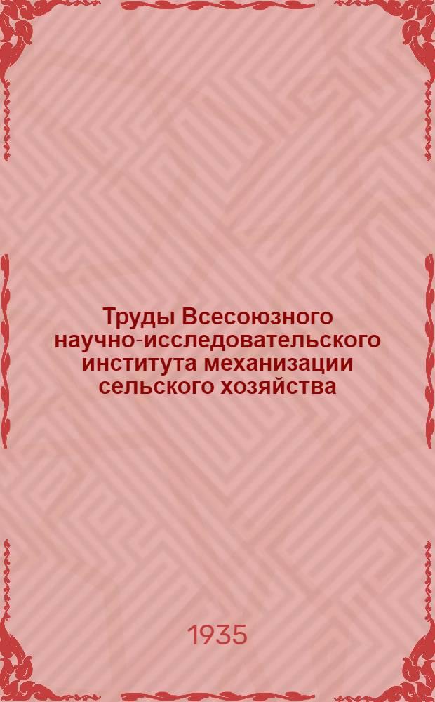 Труды Всесоюзного научно-исследовательского института механизации сельского хозяйства (ВИМ) : Т. 1 -. Т. 1