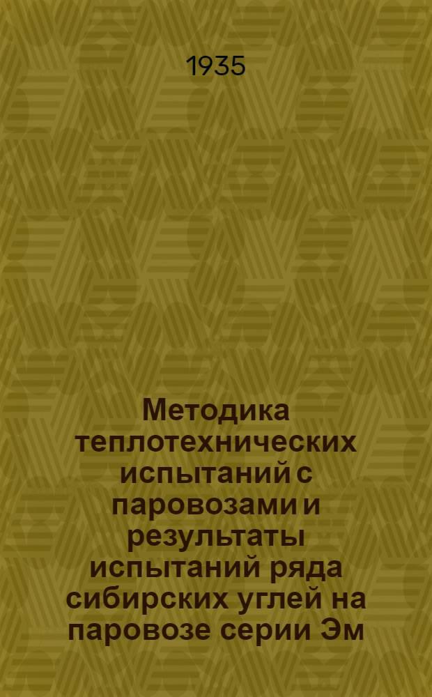 Методика теплотехнических испытаний с паровозами и результаты испытаний ряда сибирских углей на паровозе серии Эм .. : Ч. 1-. Ч. 1