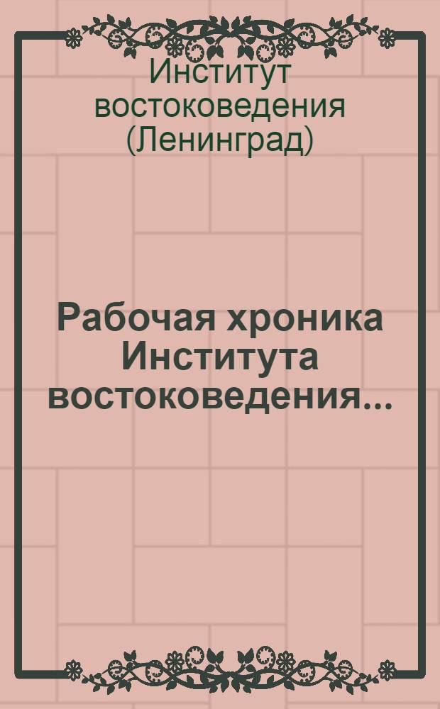 Рабочая хроника Института востоковедения ... : 1-