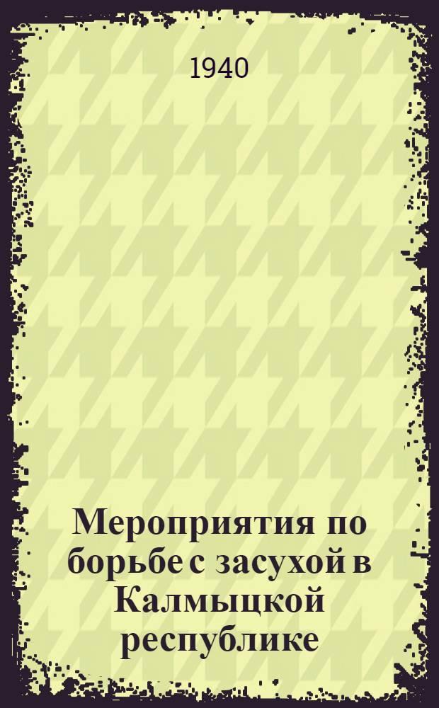 Мероприятия по борьбе с засухой в Калмыцкой республике : (Разработаны на Совещ. передовиков сел. хоз-ва Калм. АССР)