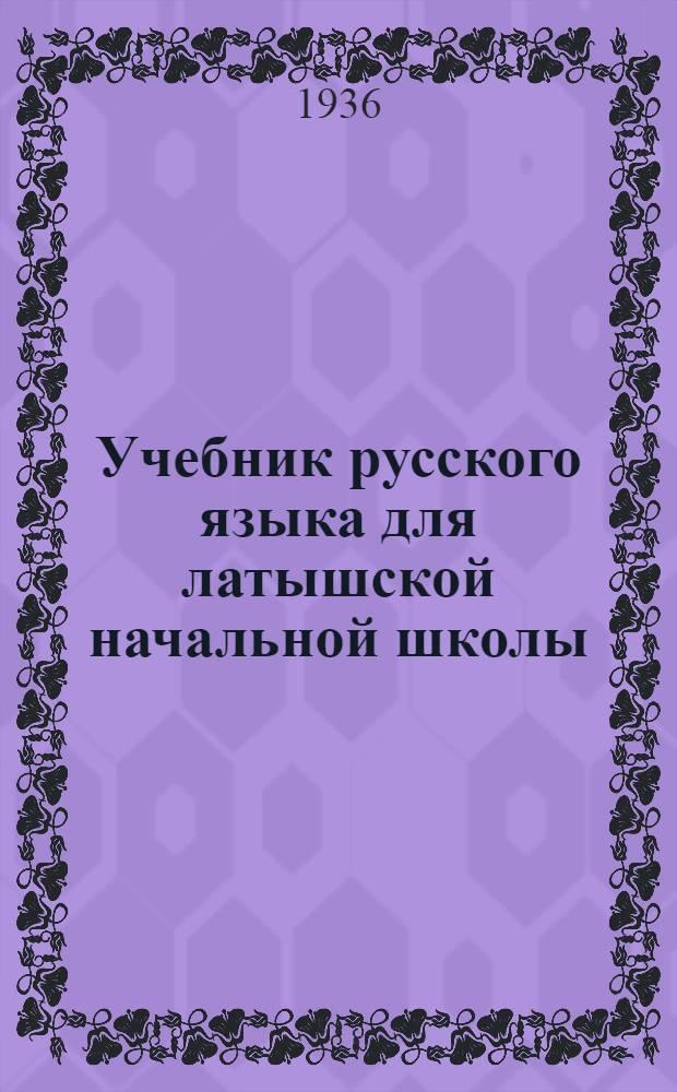 Учебник русского языка для латышской начальной школы : Утв. Наркомпросом РСФСР. Ч. 2 : 3 класс