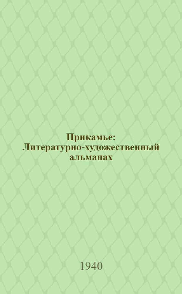 Прикамье : Литературно-художественный альманах