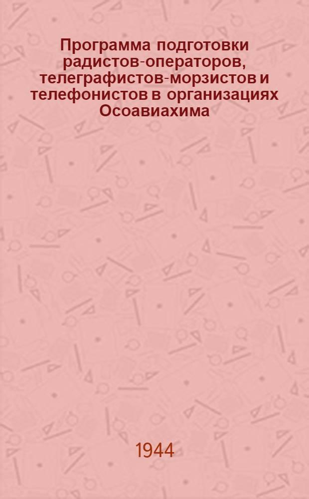 Программа подготовки радистов-операторов, телеграфистов-морзистов и телефонистов в организациях Осоавиахима (военного времени)